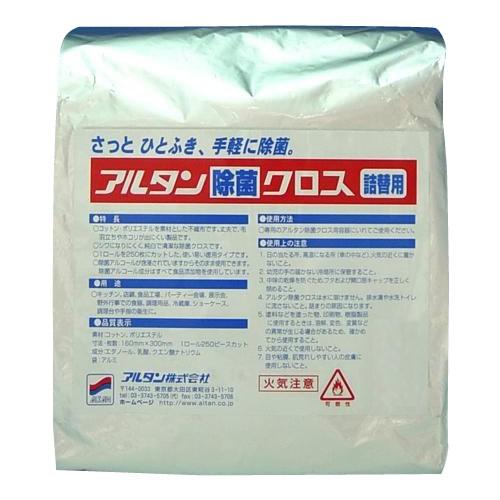 【直送品】【代引き不可】アルタン 除菌クロス 詰め替え用 250枚 6個セット 351ご注文後3~4営業日後の出荷となります
