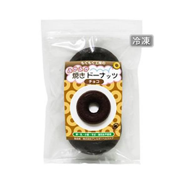 【直送品】【代引き不可】もぐもぐ工房 (冷凍) ふかふか焼きドーナッツ チョコ 2個入×10セットご注文後3~4営業日後の出荷となります