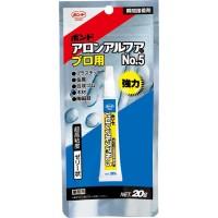 【直送品】【代引き不可】KONISHI コニシ ボンド アロンアルファ プロ用 NO.5 20g(アルミパック) 5個セット ♯35045ご注文後3~4営業日後の出荷となります
