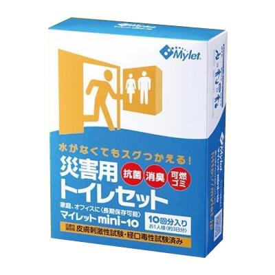 【直送品】【代引き不可】災害用トイレ処理セット マイレット mini-10 3個セット 1303ご注文後3~4営業日後の出荷となります