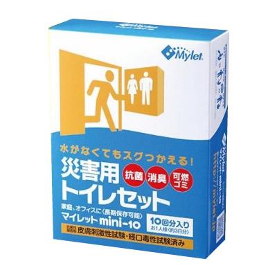 【直送品】【代引き不可】災害用トイレ処理セット マイレット mini-10 5個セット 1304ご注文後3~4営業日後の出荷となります