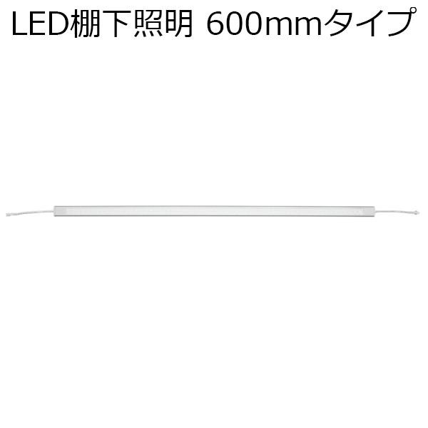 【直送品】【代引き不可】YAZAWA(ヤザワコーポレーション) LED棚下照明 600mmタイプ FM60K57W3Aご注文後2~3営業日後の出荷となります