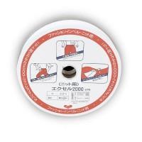 【直送品】【代引き不可】KAWAGUCHI(カワグチ) ファッションインベル XLNo2000インベル白(巾30mm×長さ20m巻) 11-352ご注文後2~3営業日後の出荷となります