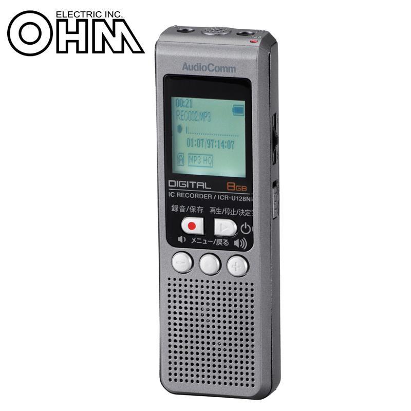 【直送品】【代引き不可】OHM AudioComm デジタルICレコーダー 8GB ICR-U128Nご注文後2~3営業日後の出荷となります