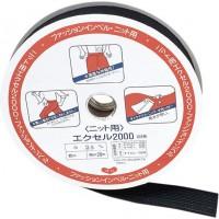 【直送品】【代引き不可】KAWAGUCHI(カワグチ) ファッションインベル XLNo2000インベル黒(巾25mm×長さ20m巻) 11-354ご注文後2~3営業日後の出荷となります