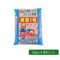 【直送品】【代引き不可】あかぎ園芸 粒状 果菜1号 (チッソ6・リン酸8・カリ7) 5kg×4袋ご注文後3~4営業日後の出荷となります