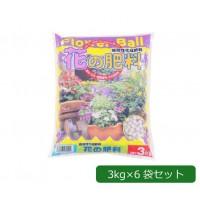 【直送品】【代引き不可】あかぎ園芸 緩効性化成肥料 花の肥料 フラワーボール 3kg×6袋ご注文後3~4営業日後の出荷となります