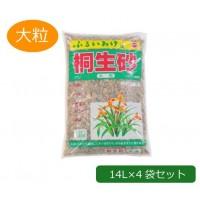 【直送品】【代引き不可】あかぎ園芸 桐生砂 大粒 14L×4袋ご注文後3~4営業日後の出荷となります