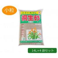 【直送品】【代引き不可】あかぎ園芸 桐生砂 小粒 14L×4袋ご注文後3~4営業日後の出荷となります