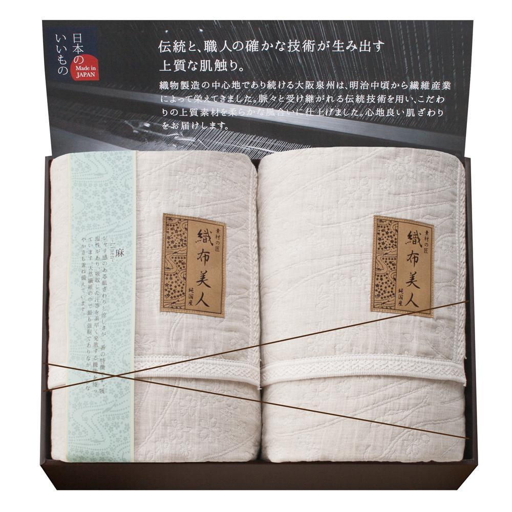 【直送品】【代引き不可】織布美人 6重織麻混ガーゼケット2Pセット ORFG-20072ご注文後2~3営業日後の出荷となります