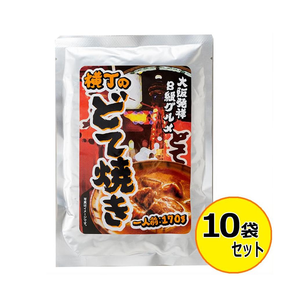 【直送品】【代引き不可】本場大阪 横丁のどて焼き 170g×10袋セット DT1250ご注文後2~3営業日後の出荷となります
