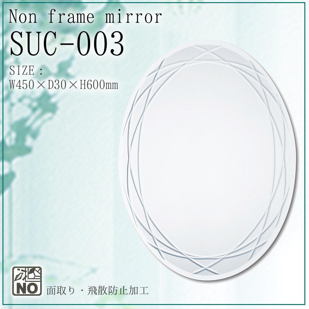 【直送品】【代引き不可】塩川光明堂 Non frame mirror(ノンフレームミラー) ウォールミラー SUC-003ご注文後5~6営業日後の出荷となります