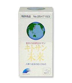 【限定クーポン】キトサン未来 粒タイプ