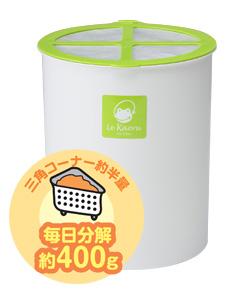 【限定クーポン】家庭用生ごみ処理機 ル・カエル基本セット SKS-110型 グリーン