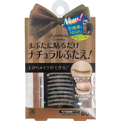 【限定クーポン】Automatic Beauty ナチュラルアイテープ 80枚×6個セット