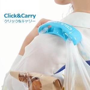 【限定クーポン】Click&Carry クリック&キャリー×5個セット
