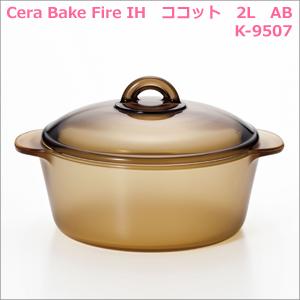 【期間限定クーポン】【送料無料】Cera Bake Fire IH ココット 2L AB K-9507