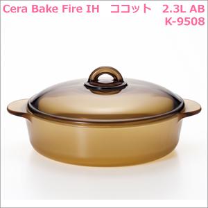 【期間限定クーポン】Cera Bake Fire IH ココット 2.3L AB K-9508