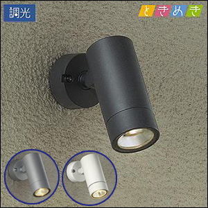【期間限定クーポン】大光電機  アウトドアスポットライト DOL-5207YW/DOL-5207YS/DOL-5207YB