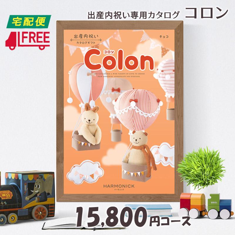 【カタログギフト】【ギフトカタログ】【送料無料】Colon コロン 出産内祝いカタログギフト (チョコ)【お返し】【内祝い】【ラッキーシール対応】