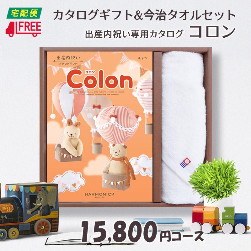 【カタログギフト】【ギフトカタログ】Colon コロン 出産内祝いカタログギフト&今治タオルセット (チョコ)【お返し】【内祝い】【ラッキーシール対応】