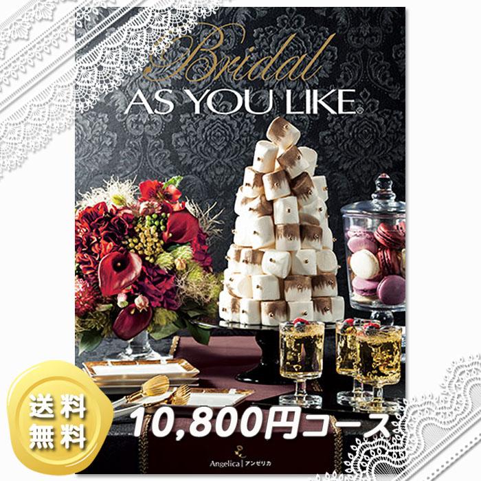 【カタログギフト】【ギフトカタログ】【送料無料】Bridal AS YOU LIKE ブライダルアズユーライク カタログギフト (Angelica/アンゼリカ)【結婚】【引出物】【お返し】【内祝い】【ラッキーシール対応】