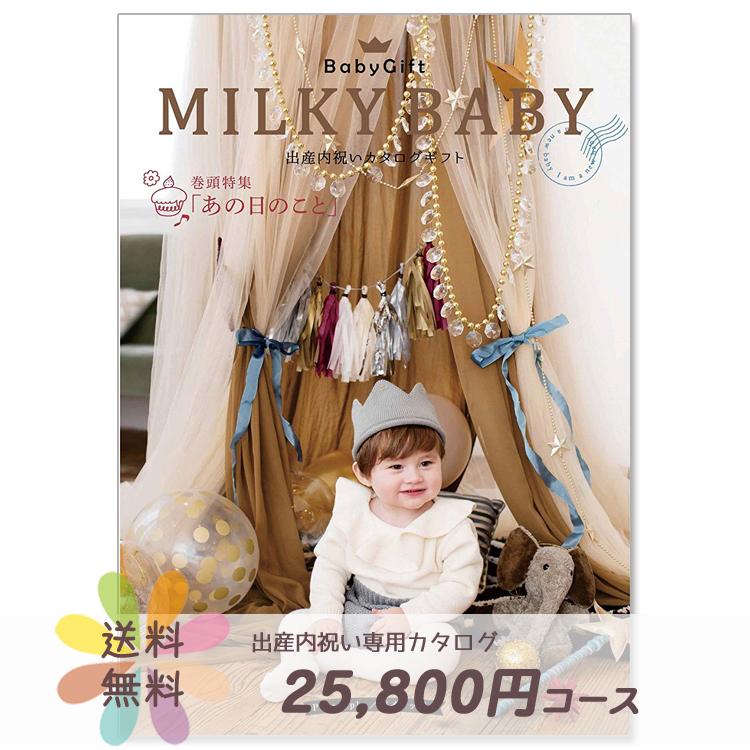 【カタログギフト】【ギフトカタログ】【送料無料】MILKY BABY ミルキーベビー 出産内祝い用カタログギフト (パイナップル)【内祝い】【お返し】