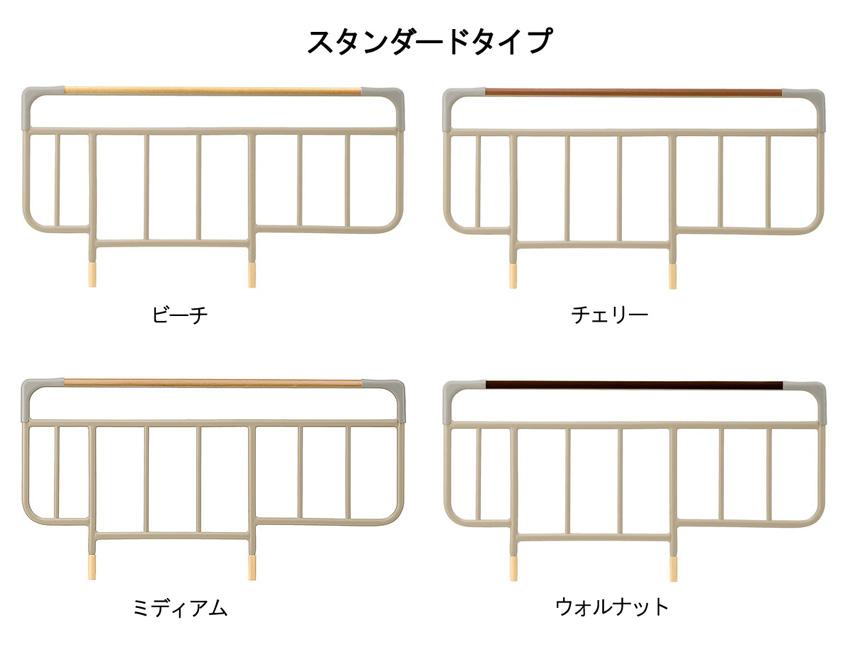 【メーカー直接発送】ベッドサイドレール 木目(2本組) 【楽匠オプション】