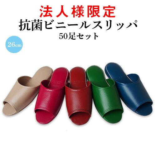 【法人様限定】業務用 ビニールスリッパ 50足セット 26cm S-6A (名入れ可)