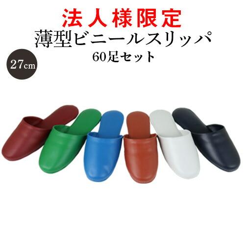 【法人様限定】業務用 薄型ビニールスリッパ 60足セット 27cm COLOR-NOBLE カラーノーブル (名入れ可)