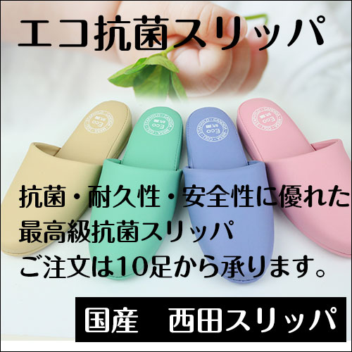 日本製 エコ抗菌スリッパ 10足セット前かぶりタイプ 外寸26cm 全4色【ラッキーシー ル対応】
