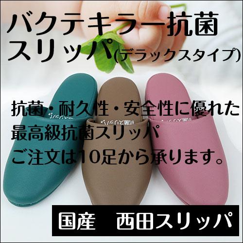 業務用スリッパ 日本製 バクテキラー抗菌 10足セット 外寸26cm