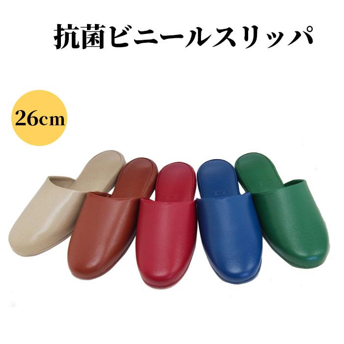 業務用 ビニールスリッパ 大量注文可 男女兼用 業務用 抗菌 ビニールスリッパ 26cm S-5C (名入れ可)