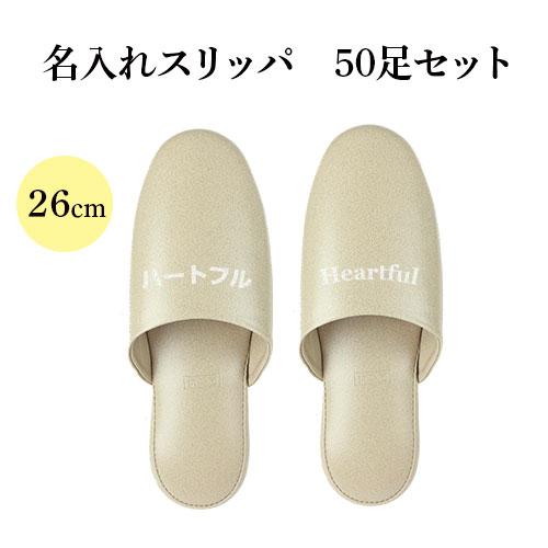 (名入れご注文専用)業務用 スリッパ ビニールスリッパ 50足セット26cm 全5色 名入れ可 S-5C