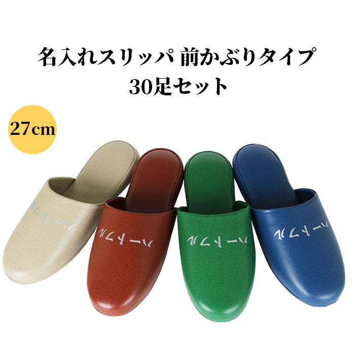 (名入れご注文専用)業務用 スリッパ ビニールスリッパ 30足セットメンズ レディース 27cm 全4色 名入れ可 S-8K
