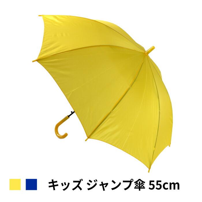 ジャンプ傘55cmキッズ傘 子供傘  定番!子供用 ジャンプ傘 55 cm