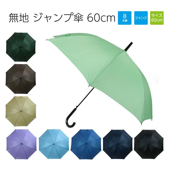 男女兼用傘 傘 おしゃれ傘 ジャンプ傘 親骨 60cm 無地傘 男女兼用 シンプル メンズ AK-602 無地 定番から日本未入荷 本日の目玉 レディース