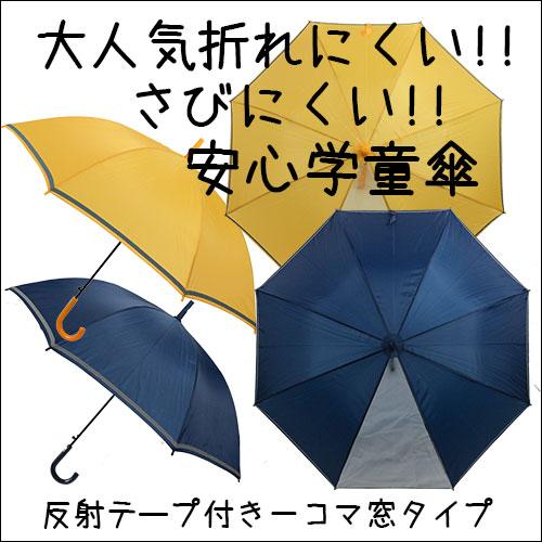 傘 子供用 55cm ジャンプ傘透明窓 反射テープ 紺/黄色60本セット 1本あたり568円 小学生