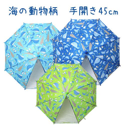 【訳あり】在庫処分 傘 子供用 手開き 海の動物柄 透明窓付き傘 45cm