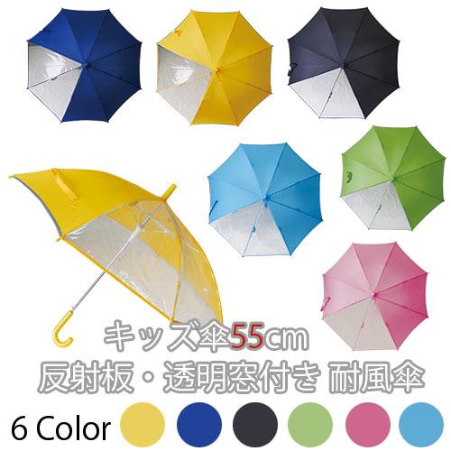 壊れにくい!子ども用の丈夫な傘のおすすめは?
