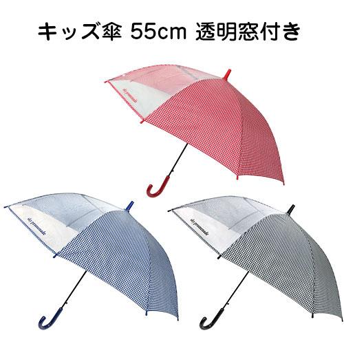 キッズ かわいい 子供用 ギンガムチェック 女の子傘 55cm 傘 子供用 55cm ギンガムチェック 女の子 小学生 一コマ透明窓付き ジャンプ傘 1290