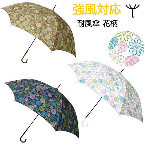 傘 おしゃれ 耐風傘 60cm 折れにくい 元に戻る レディース グラスファイバー 花柄 5265 半額 5267 大 情熱セール 5266