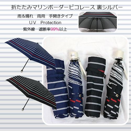 折りたたみ ブランド 母の日 UVカット ボーダー BURBERRY 折りたたみ傘 グリーン 日傘 レディース カーキ 27056-45-59 x1x 【あす楽】 かわいい 敬老の日 晴雨兼用 ギフト 女性 系 傘 バーバリー デザイン |