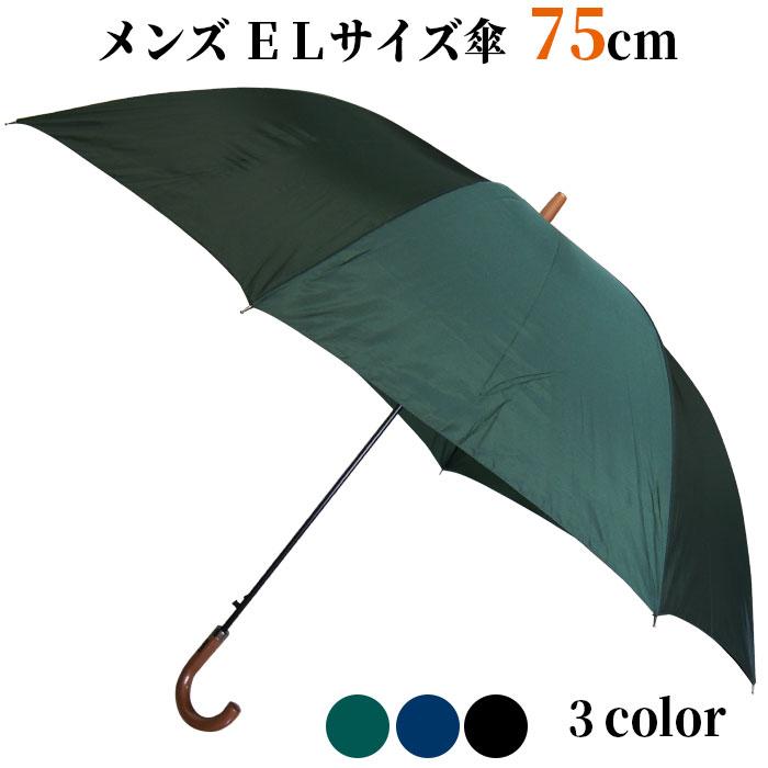 傘 メンズ 接客 ゴルフ 軽い傘 大きい傘 75cm 新作製品 世界最高品質人気 蔵 8本骨 紳士ELサイズ 無地 3231 大きい 親骨 無地傘 ジャンプ傘 ビック