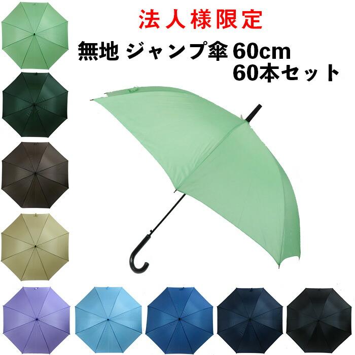 法人様限定 傘 まとめ買い特価 レディース メンズ 未使用 無地 男女兼用 AK-602 60本セット ジャンプ傘 シンプル 60cm
