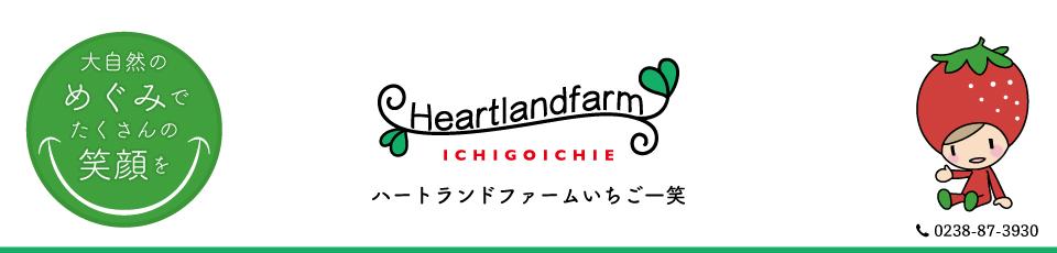 ハートランドファームいちご一笑:おいしいイチゴ・お米・山菜やこだわり加工品などの農産物をお届けします。