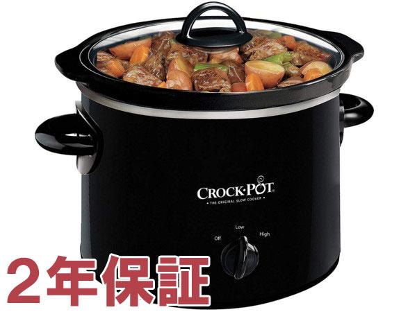 【2年保証】 Crock-Pot クロック・ポット マニュアル式ミニ・スロークッカー 1.9リットル (黒) 2QT