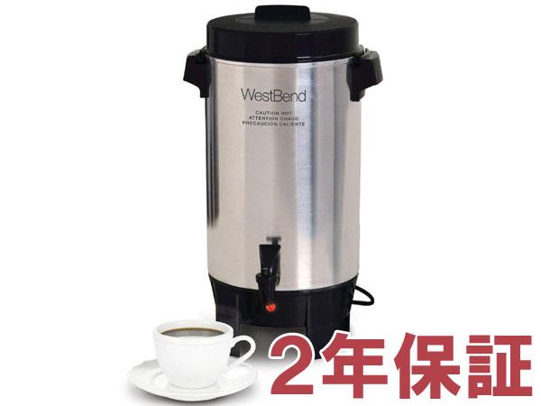 【2年保証】 West Bend 12-42カップ・コーヒーメーカー 58002 パーティ用パーコレーター