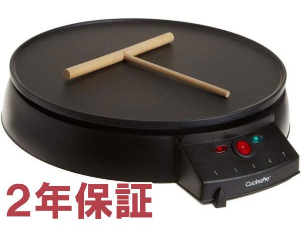 【2年保証】 CucinaPro クチーナ・プロ ノンスティック・クレープメーカー 1448