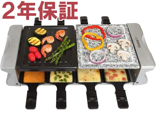 【2年保証】 CucinaPro クチーナ・プロ デュアル・ラクレットグリル ノンスティック・グリルと石の両プレート